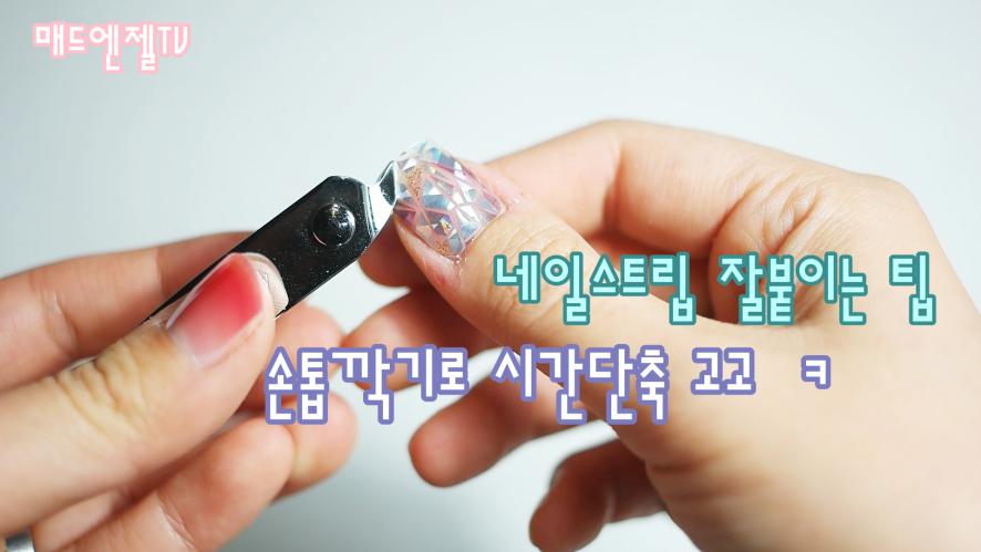 [1분팁] 젤네일스트립잘붙이는 1분팁 - 손톱깎기로 시간단축!! 네일스티커하는법, 셀프네일하는법How to finish nail strips with nail clippers