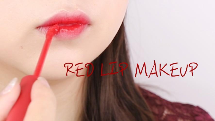 [1분팁] 레드립메이크업, 로드샵틴트 TOP3 Red lip makeup, TOP3 roadshop tints
