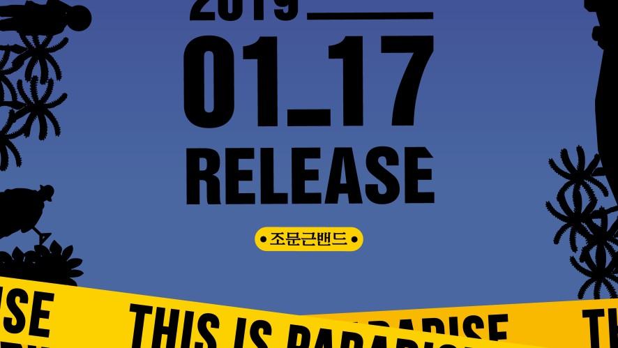 조문근밴드(MOON BAND) EP 발매 D-4!