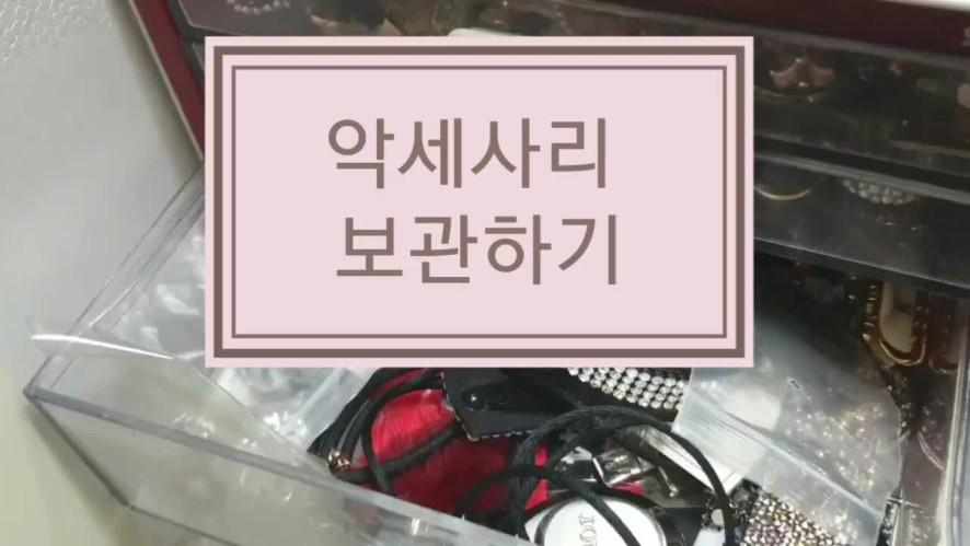 [1분팁] 악세서리 보관방법  How to store accessories