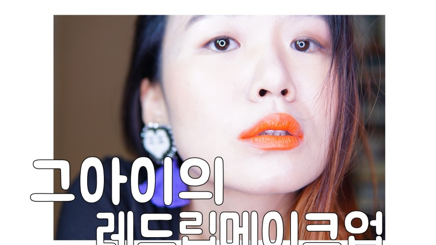 [1분팁] 그아이의 레드립스틱메이크업 That person's red lipstick makeup