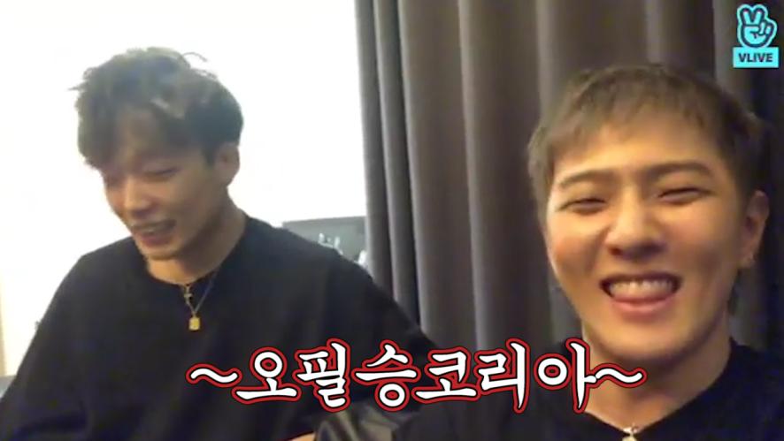 [iKON] 밥동이 K코리아의 오필승귀염둥이지않나...🇰🇷(Bobby&DK saying blah-blah)