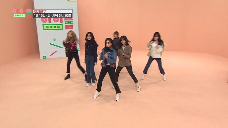 아이돌룸(IDOL ROOM) 35회 - 여자친구 신곡 '해야' 나노댄스♬