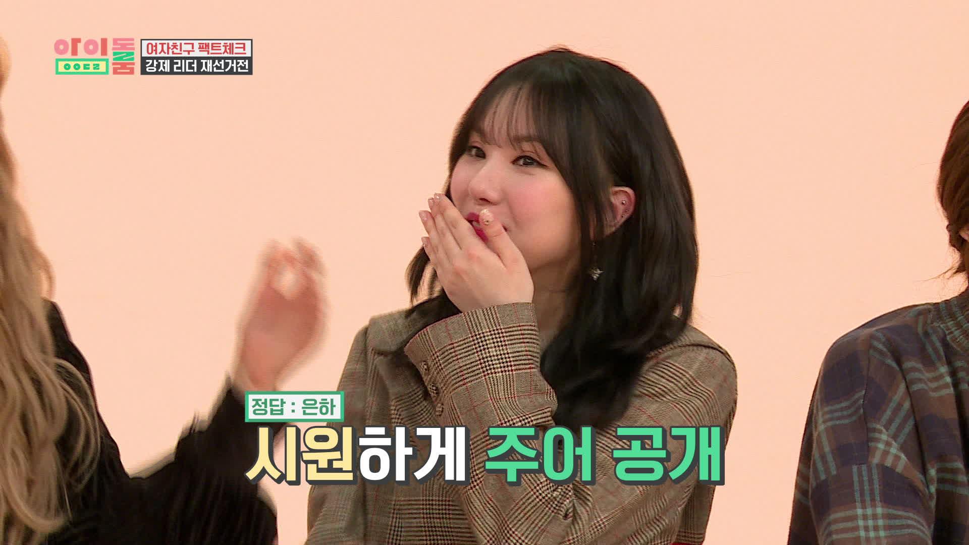 """아이돌룸(IDOL ROOM) 35회 - 여자친구 4주년, """"쏘리더 체제, 이대로 괜찮은가?!"""""""
