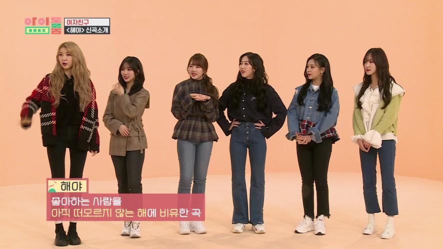 """아이돌룸(IDOL ROOM) 35회 - 여자친구 신곡 '해야' 나노댄스♪ GFRIEND's nano dance to """"Sunrrise"""""""
