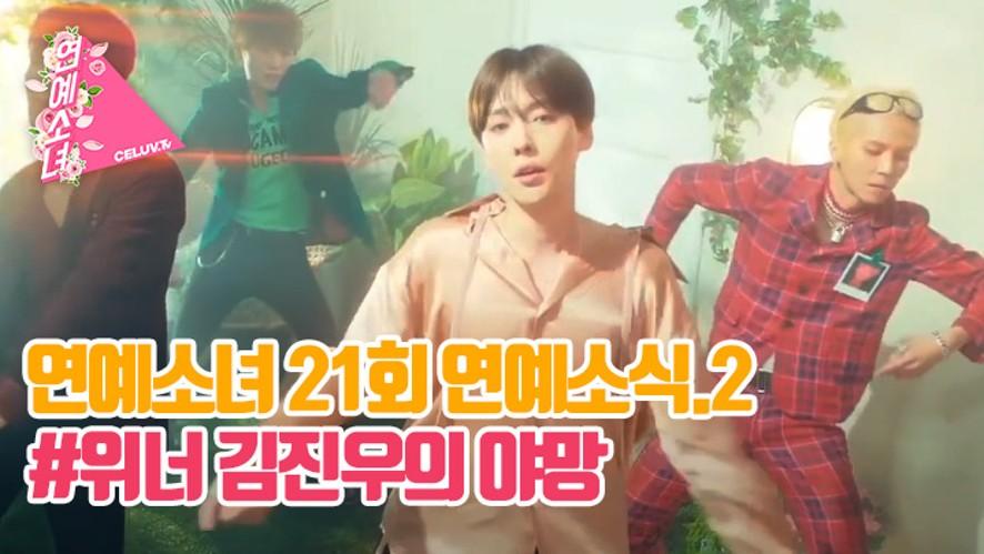 [ENG SUB/연예소녀] EP21. 소녀의 연예소식2 - 위너 김진우의 야망 (Celuv.TV)