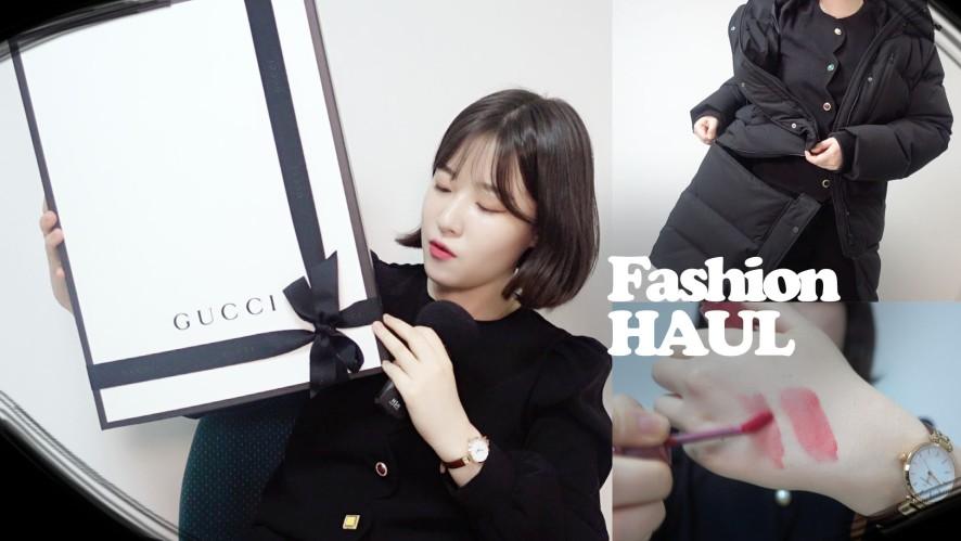 패션하울 Fashion Haul 구찌 미니백 등