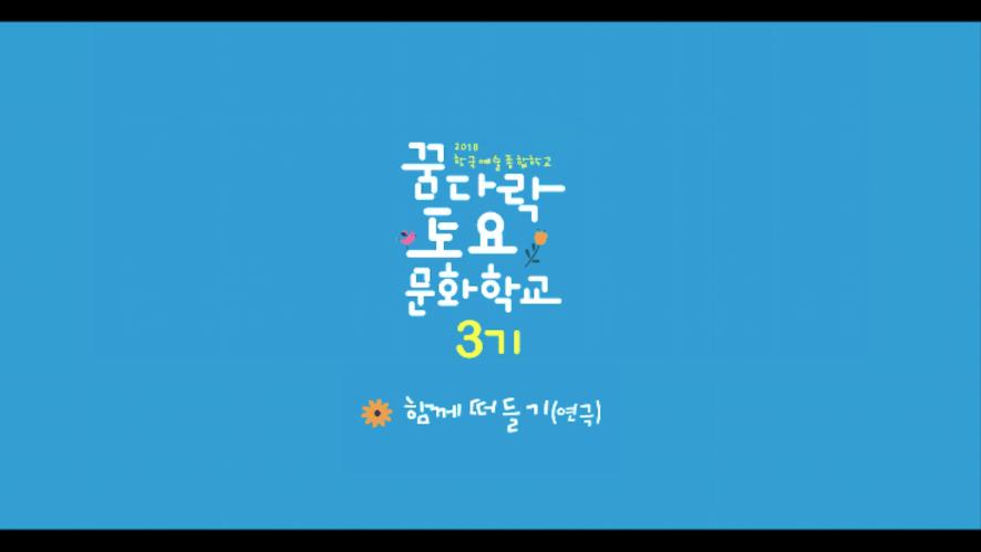 한예종 문화예술교육센터 '꿈다락 토요문화학교-함께 떠들기(연극)'