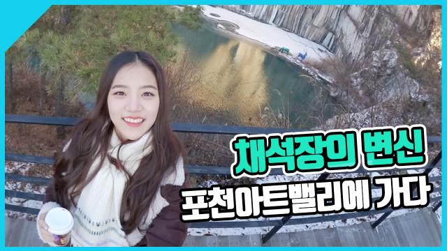 [K-pop tour] 자연의 아름다움을 그대로! 포천 아트밸리 Tourist 공원소녀