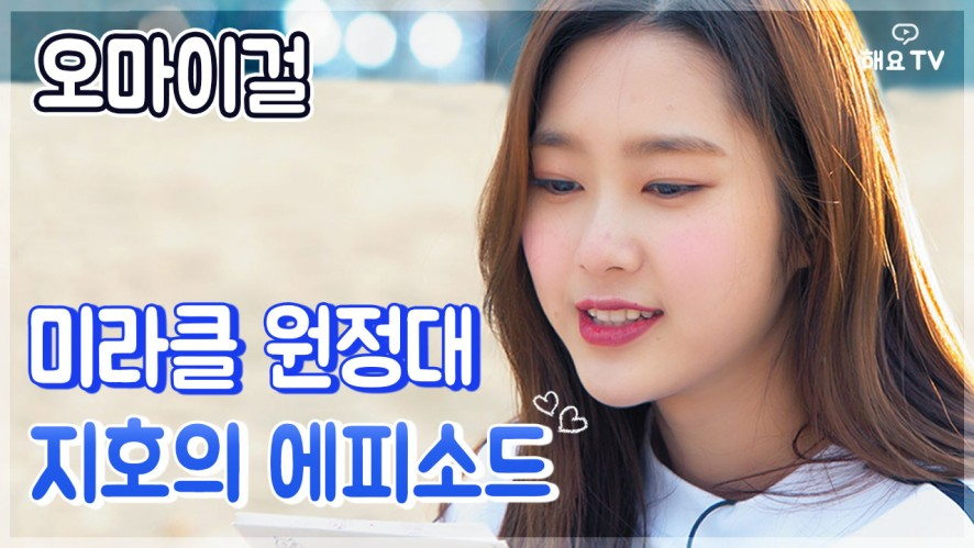 [OHMYGIRL] 오마이걸 미라클 원정대 스페셜 영상! 지호의 에피소드 | OHMYGIRL MIRACLE EXPEDITION EPISODE OF JIHO @해요TV