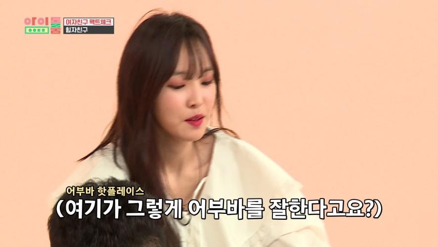 아이돌룸(IDOL ROOM) 35회 - 힘예린 vs 힘은하, 진정한 힘자친구는 누구? Yerin vs Eunha, who's the strongest member?