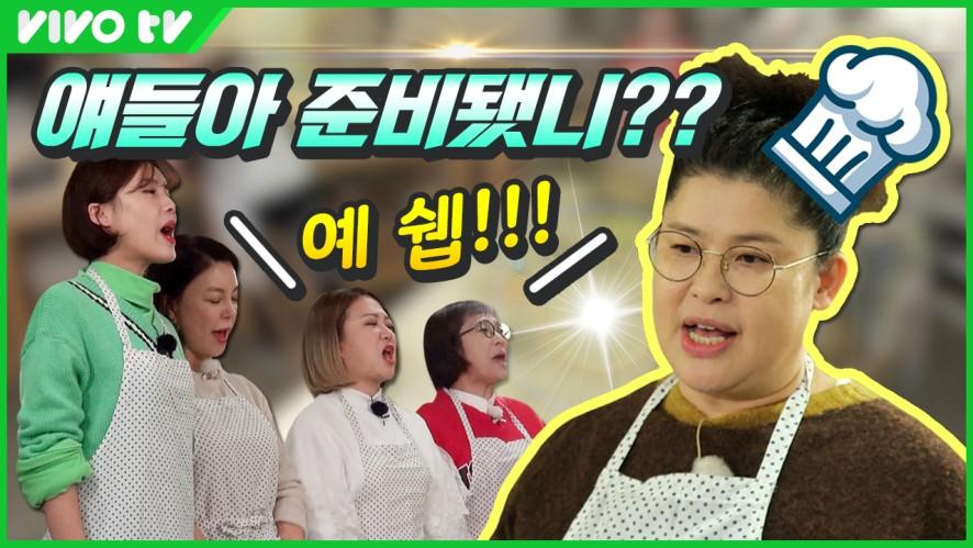 [미밥유 27탄] 요리의 달인 이영자 - 웃고있는 문하생들이 감춰온 진실👥