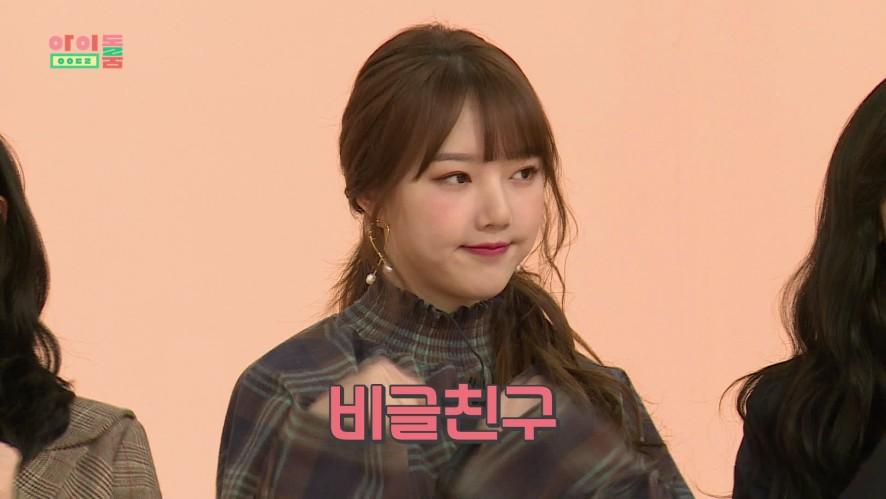 """아이돌룸(IDOL ROOM) 35회 - 여자친구 유주, """"컴백 전엔 아이돌룸이죠!"""" Yuju, """"Idol Room is a must-visit""""."""