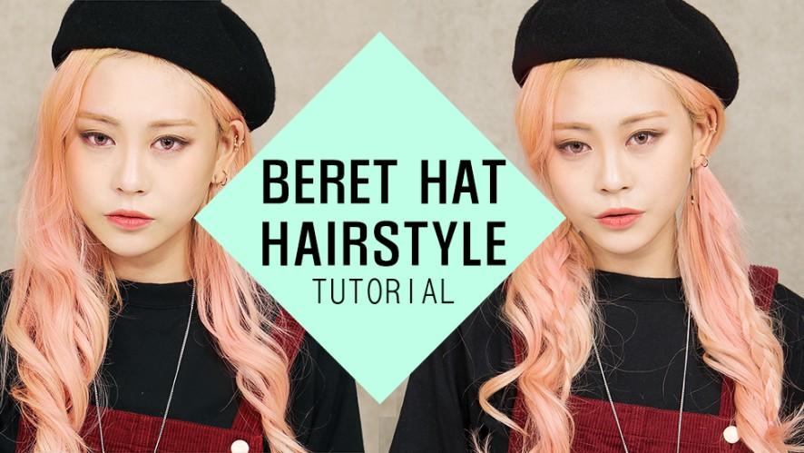EUNBI✟How to Hairstyles   BERET 베레모 쓰는법과 베레모에 어울리는 헤어스타일링 l EUNBI
