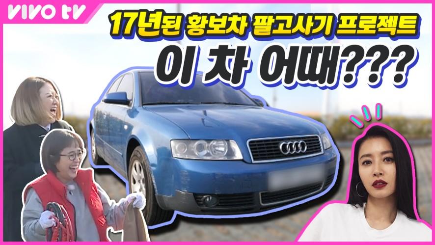 [K car X 비보티비]17년된 황보 차 팔고 사기 프로젝트🚗ㅣ비밀보장 긴급출동!비보비보🚨
