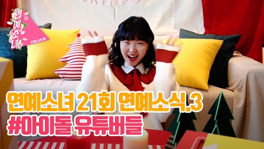 [ENG SUB/연예소녀] EP21. 소녀의 연예소식3 - 아이돌 유튜버들 (Celuv.TV)