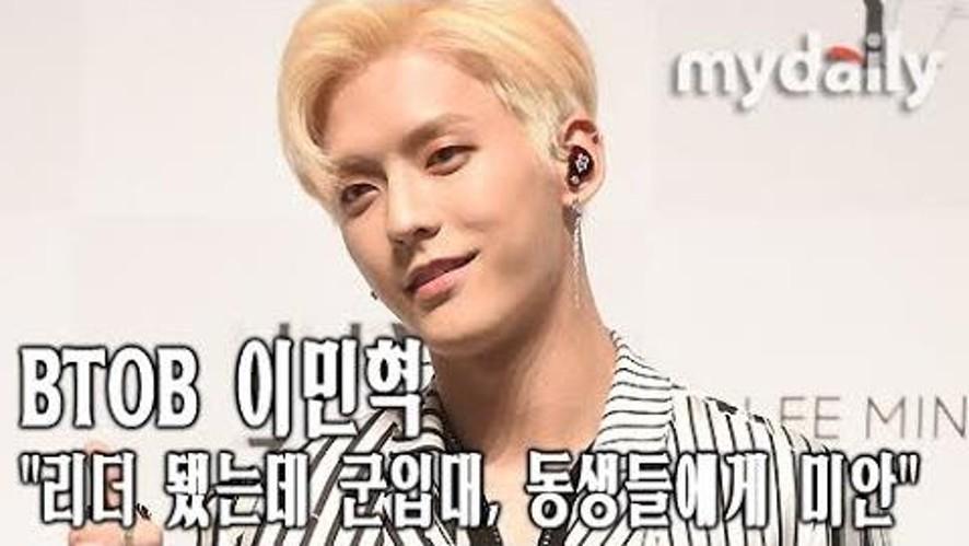 [이민혁:BTOB Lee Min Hyuk) 입대 전 첫 솔로 앨범, 이 곳은 바로 'HUTAZONE'