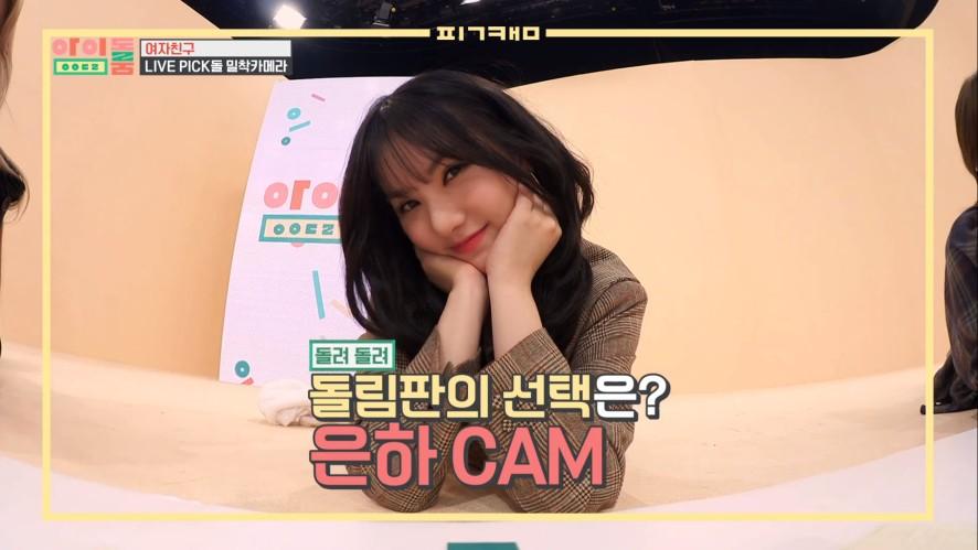 아이돌룸(IDOL ROOM) 35회 - 오늘의 픽돌 주인공 짜냥이 은하★ Today's pick-dol, Eunha