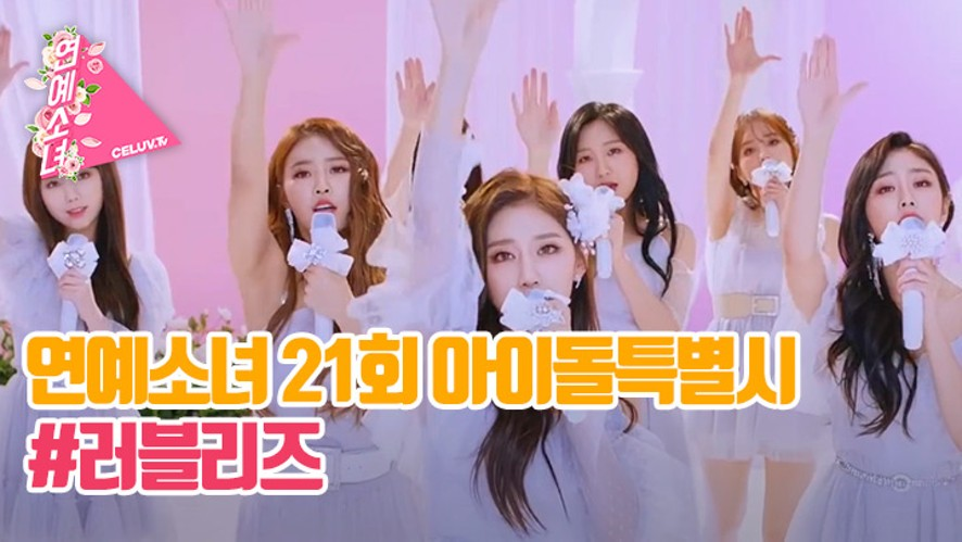 [ENG SUB/연예소녀] EP21. 아이돌특별시 - 러블리즈 (Celuv.TV)