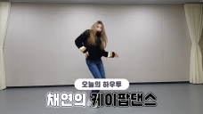 [V PICK! HOW TO in V] 아이즈원 채연의 케이팝댄스🖤 (HOW TO DANCE Lee Chae Yeon's K-POP dance)