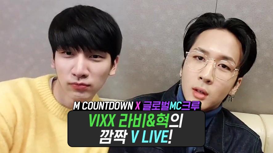 🌟엠카 글로벌MC크루 VIXX 라비, 혁의 깜짝 라이브🌟
