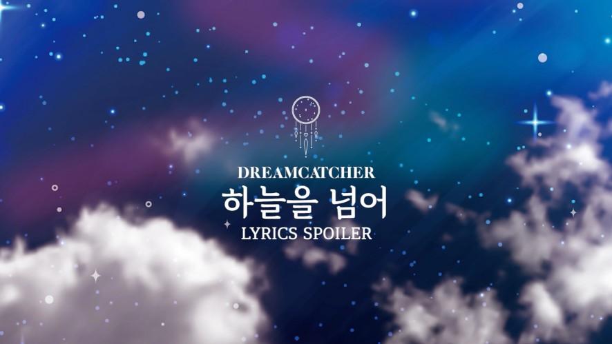 Dreamcatcher(드림캐쳐) '하늘을 넘어' Lyrics Spoiler