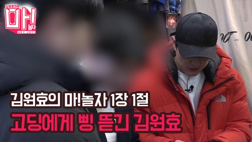 [김원효의 마!놀자] EP1-1. 개그맨 김원효, 수험생과 홍대 나들이 (Celuv.TV)