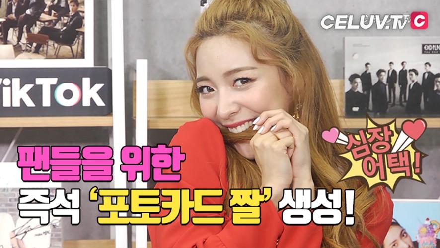 [I'm Celuv] 루나, 없으면 만든다! 즉흥 '포토카드 짤' (Celuv.TV)