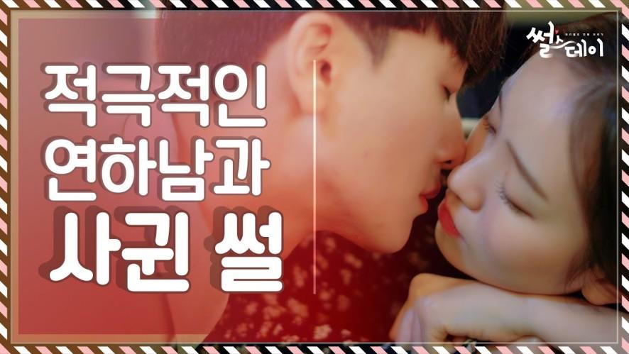[썰스데이 시즌 1] EP.08 - 적극적인 연하남과 사귄 썰