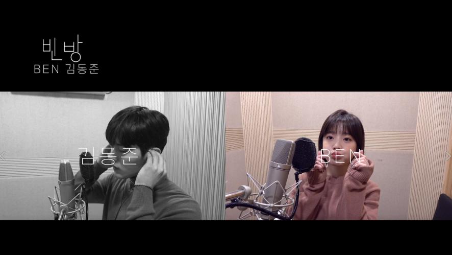[벤,김동준] '빈 방' 벤(BEN) & 김동준(KIM DONG JUN) Duet ver.
