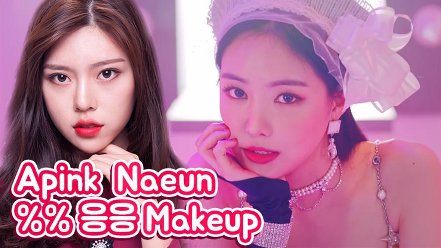 에이핑크 손나은 응응 커버 메이크업 Apink Naeun %% Cover Makeup