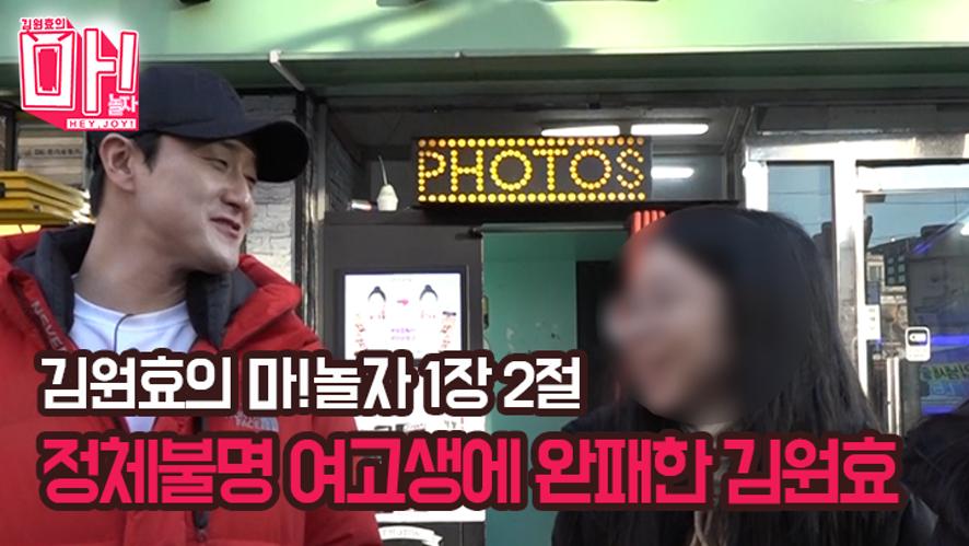 [김원효의 마!놀자] EP1-2. 개그맨 김원효, 수험생과 홍대 나들이 (Celuv.TV)