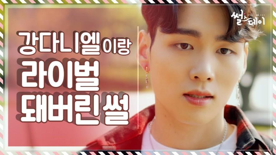 [썰스데이 시즌 1] EP.07 - 강다니엘이랑 라이벌 돼버린 썰