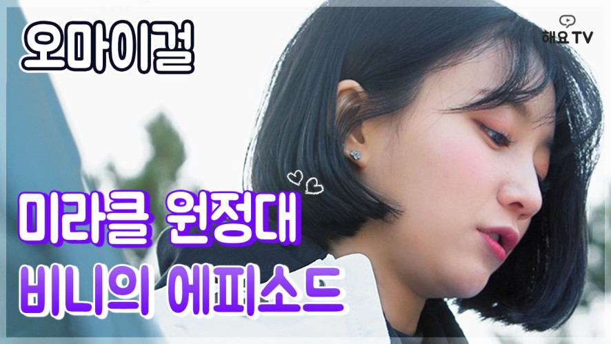 [OHMYGIRL] 오마이걸 미라클 원정대 스페셜 영상! 비니의 에피소드 | OHMYGIRL MIRACLE EXPEDITION EPISODE OF BINNIE @해요TV