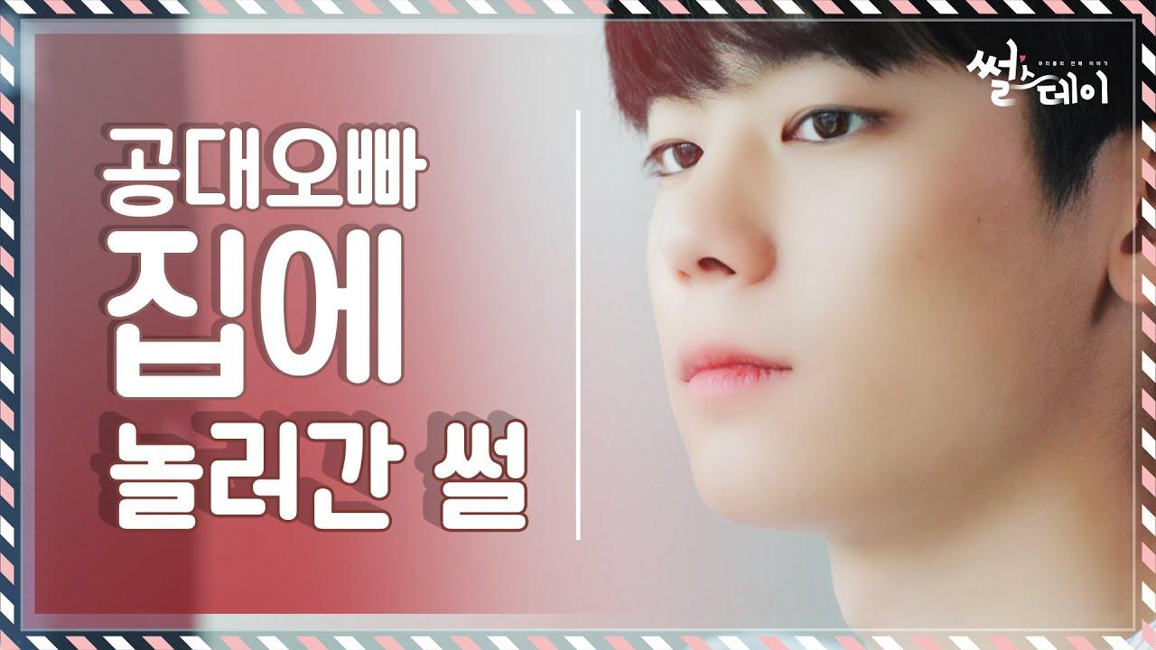 [썰스데이 시즌 1] EP.03 - 공대오빠 집에 놀러간 썰