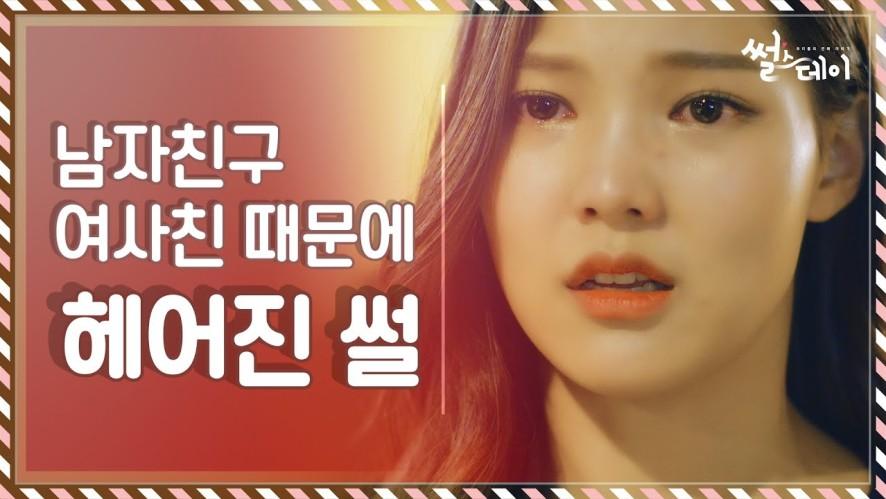 [썰스데이 시즌 1] EP.05 - 남자친구 여사친 때문에 헤어진 썰