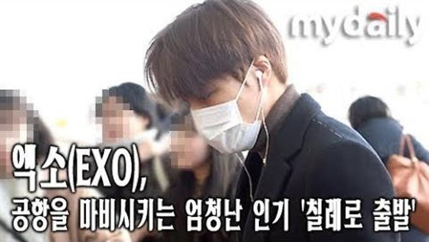[엑소:EXO] 엑소랑 칠레로 떠나겠소?