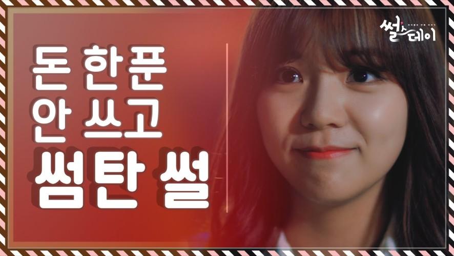 [썰스데이 시즌 1] EP.04 -  돈 한푼 안 쓰고 썸탄 썰