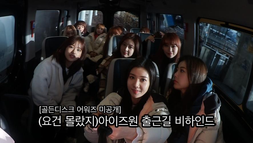 [골든디스크 어워즈 미공개] (요건 몰랐지)아이즈원 출근길 비하인드