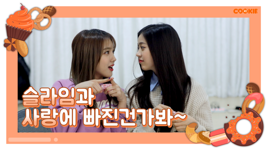 [GWSN 01COOKIE] We think we're falling in love with slime~