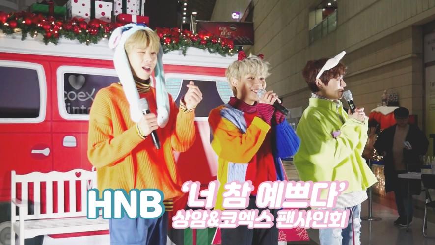 [HNB] 우진영, 박우담, 정유준 '너 참 예쁘다' 팬사인회 비하인드