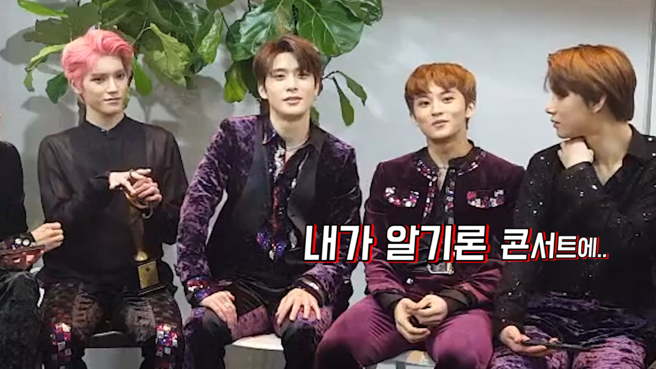 [NCT] 쓰앵님 저 네오시티 꼭 가야해요,,🙏 (NCT 127's concert spoilers)