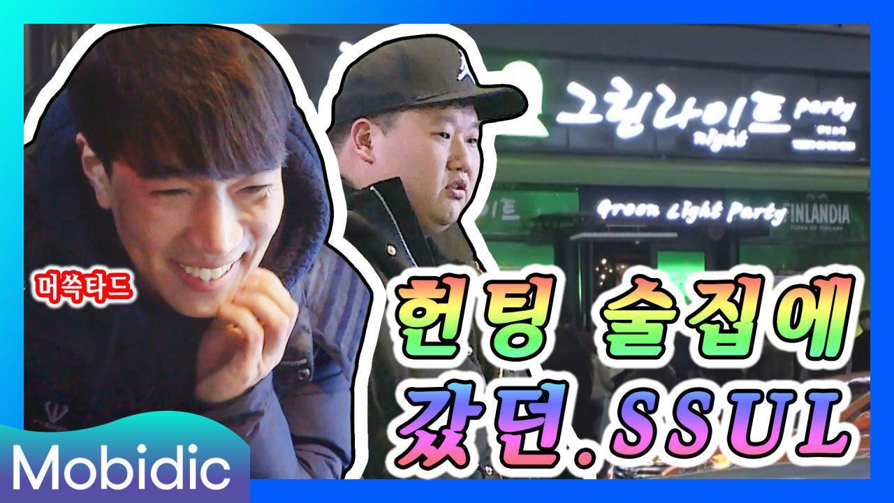 ※클럽초짜필수※ 홍대 헌팅포차가서 이렇게 하면 100% 성공 <유아인싸> 4회