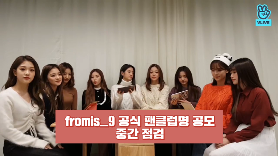 [fromis_9] 나 김육성회원, 드디어 새 이름 생기는 날! (fromis_9 talking about their fan club name)