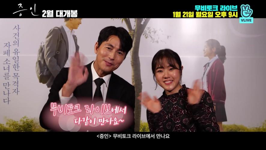 (예고) 정우성 X 김향기 X 이한 '증인' 무비토크 라이브 (Preview) 'innocent witness' Movietalk Live