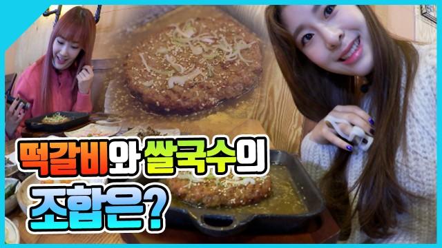 [K-pop tour] 떡갈비와 쌀국수의 조합?! Tourist 공원소녀