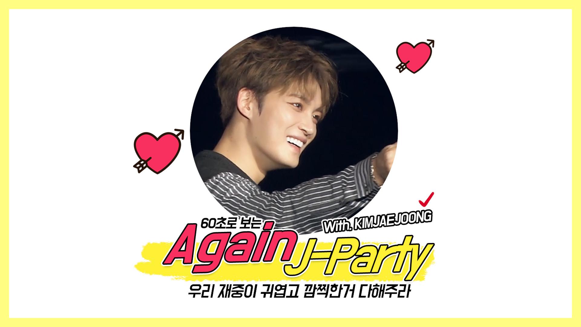 [김재중] #제이파티 D-3✔ 60초로 보는 Again J-PARTY 🎂🎉