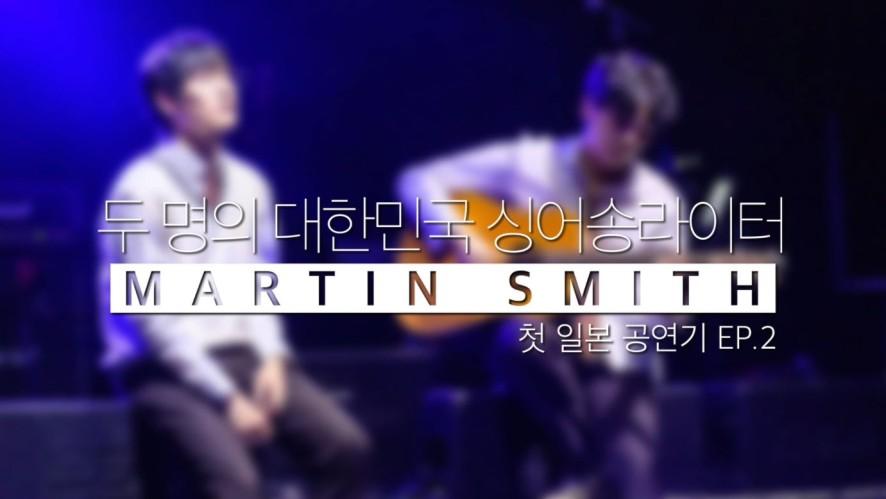 [V-LOG] 대한민국 싱어송라이터 마틴 스미스 첫 일본 공연기 EP,2 (Japan Tour EP,2)