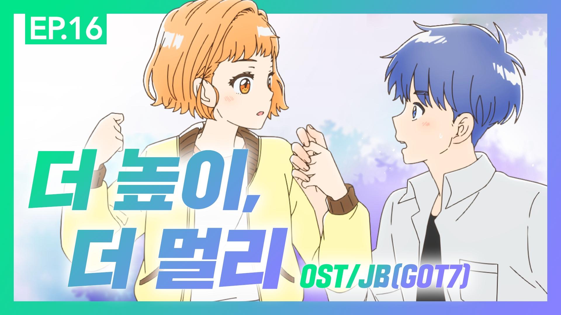 [연애하루전 ZERO] EP.16 더 높이, 더 멀리_OST/JB(GOT7)