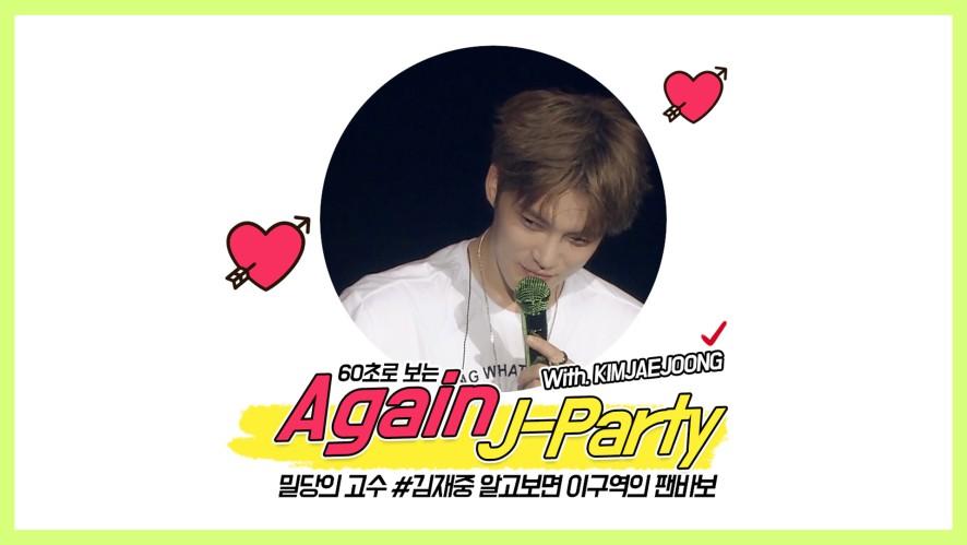 [김재중] #제이파티 D-2✔ 60초로 보는 Again J-PARTY 🎂🎉